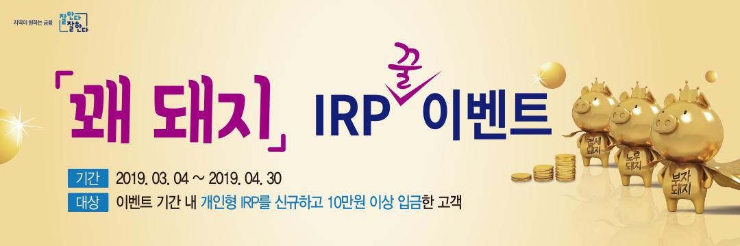 「꽤 돼지」 IRP 꿀 이벤트