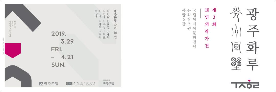 제3회 광주화루 10인의 작가전
