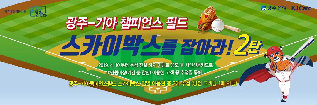 광주-챔피언스 필드 스카이 박스를 잡아라!2탄