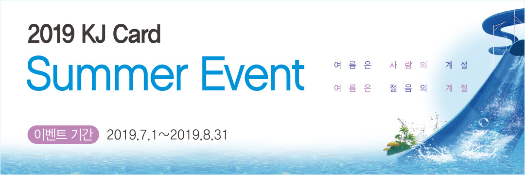 2019년 여름 이벤트