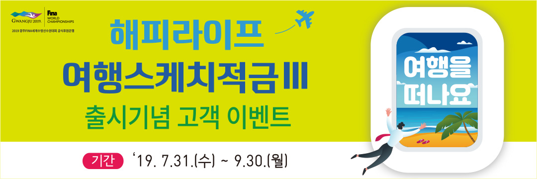해피라이프 여행스케치 적금Ⅲ 출시기념 고객 이벤트