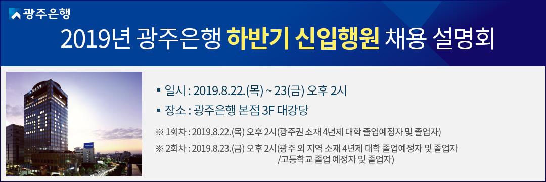 2019년 광주은행 하반기 신입행원 채용 설명회 안내