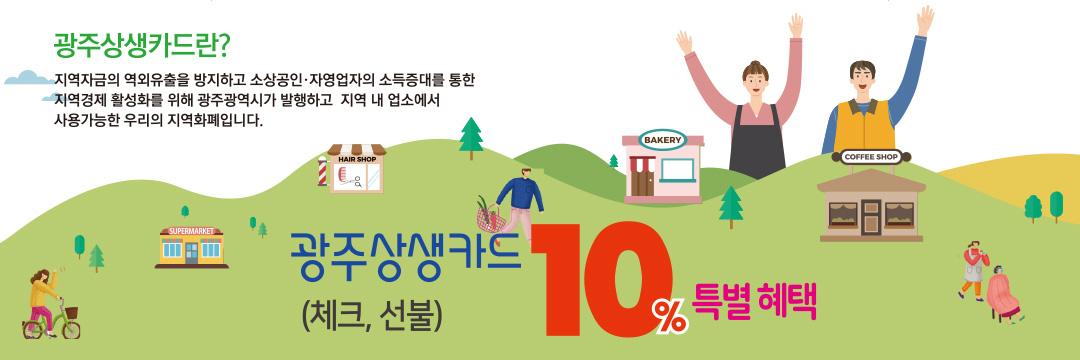 광주상생카드(체크/선불) 10% 특별혜택 이벤트