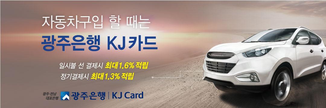 [KJ Card] 2019  자동차 고액구매 이벤트