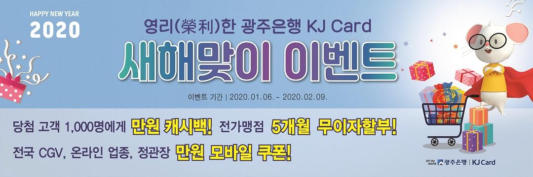 2020 영리한(榮利) 광주은행 KJ Card 새해맞이 이벤트
