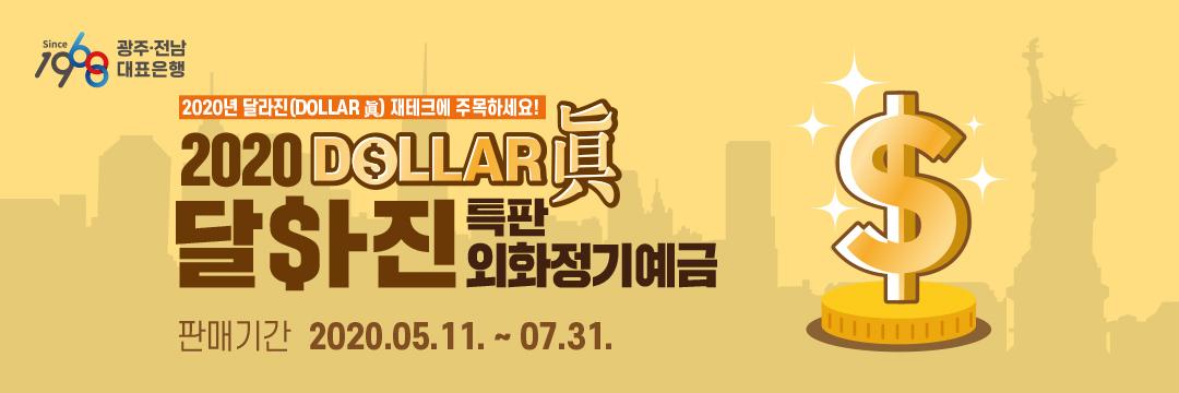 2020 달라진(DOLLAR 眞) 특판 외화정기예금 판매기간 2020.05.11. ~ 07.31.