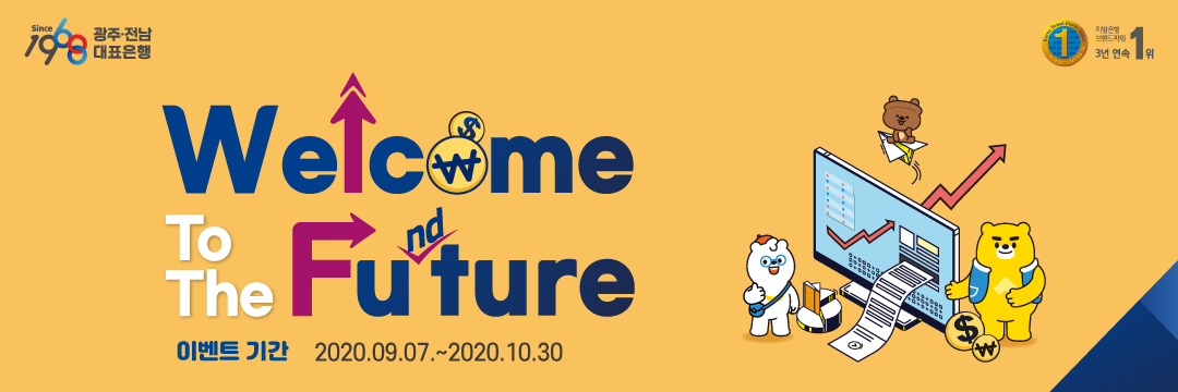 Welcome to the future 이벤트 기간 2020.09.07~2020.10.30