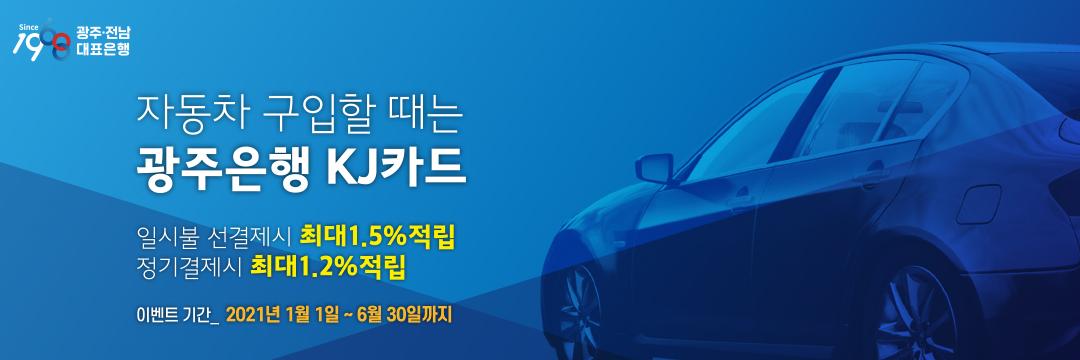 2021 자동차 고액구매 이벤트. 자동차구입 할 때는 광주은행 KJ카드 일시불 선 결제시 최대 1.5% 적립, 정기결제시 최대 1.2%적립
