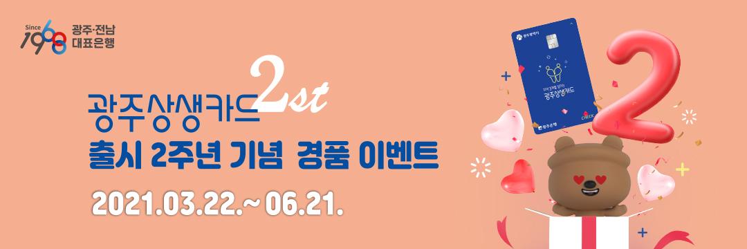 광주상생카드 출시 2주년 기념 경품 이벤트 기간 : 2021.03.22.~2021.06.21.