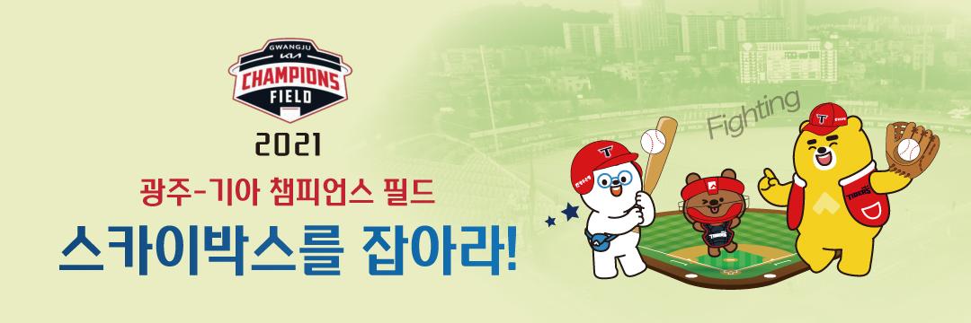 광주-챔피언스 필드 스카이 박스를 잡아라! 이벤트