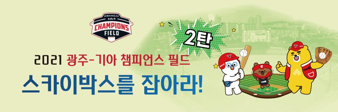 광주-챔피언스 필드 스카이 박스를 잡아라! 2탄 이벤트