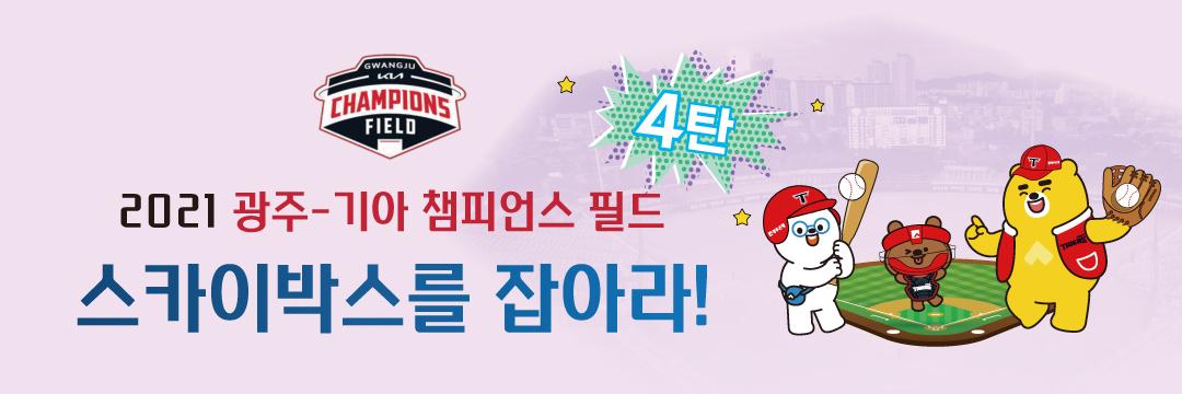 광주-챔피언스 필드 스카이 박스를 잡아라! 4탄 이벤트