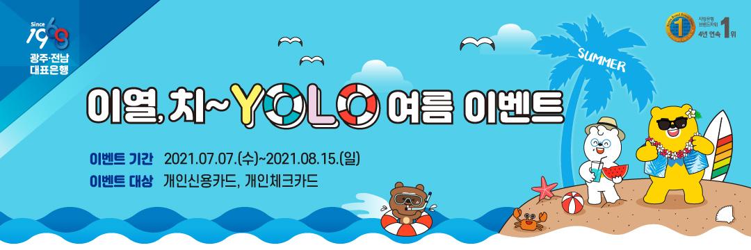 2021년 여름 이벤트<이열~치 YOLO!!>