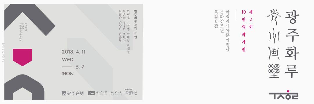 제2회 광주화루 '10인의 작가전