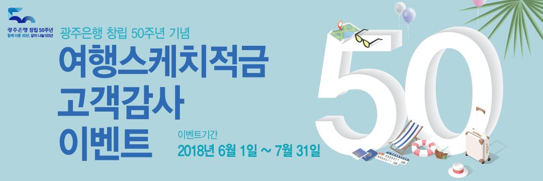 [창립50주년 기념]여행스케치적금 고객감사 이벤트