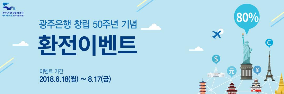[광주은행 창립 50주년 기념]여름 환전이벤트