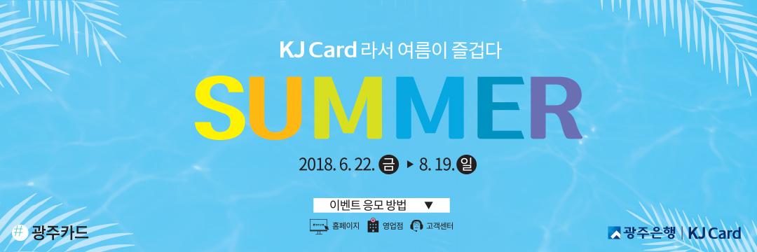 [KJ Card] 썸머 이벤트