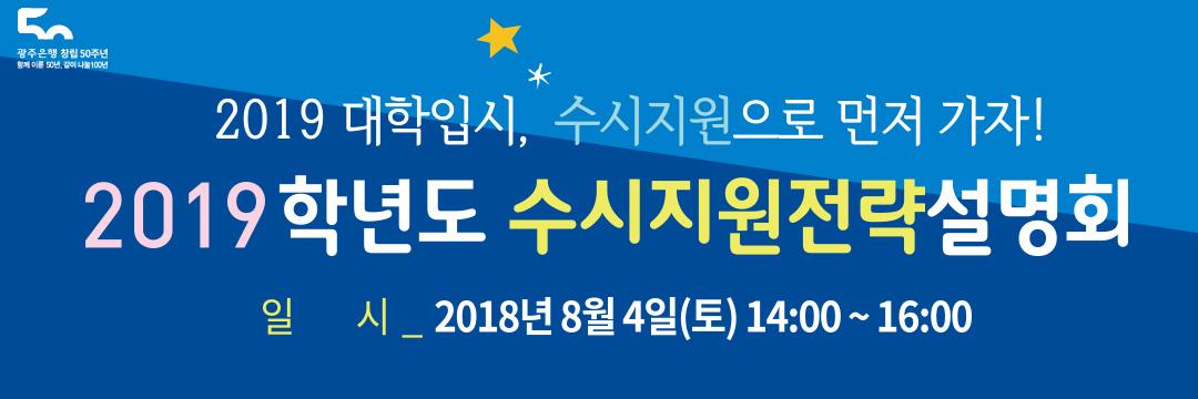 [창립 50주년 기념] 2019학년도 수시지원전략설명회