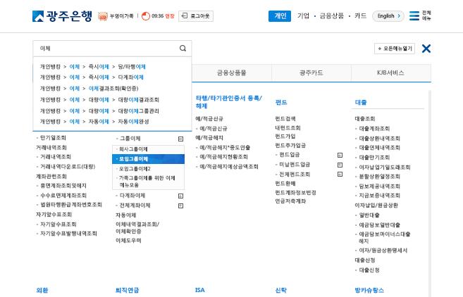 간편해진 메뉴 검색 기능