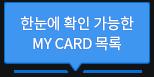 한눈에 확인 가능한 MY CARD 목록